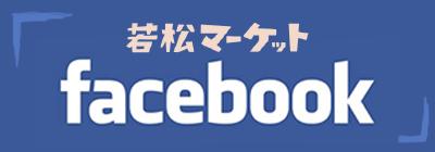 若松マーケットFacebook