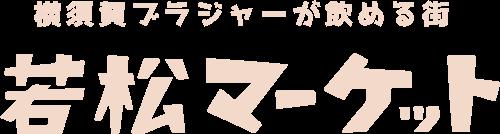 横須賀ブラジャーが飲める街 若松マーケット
