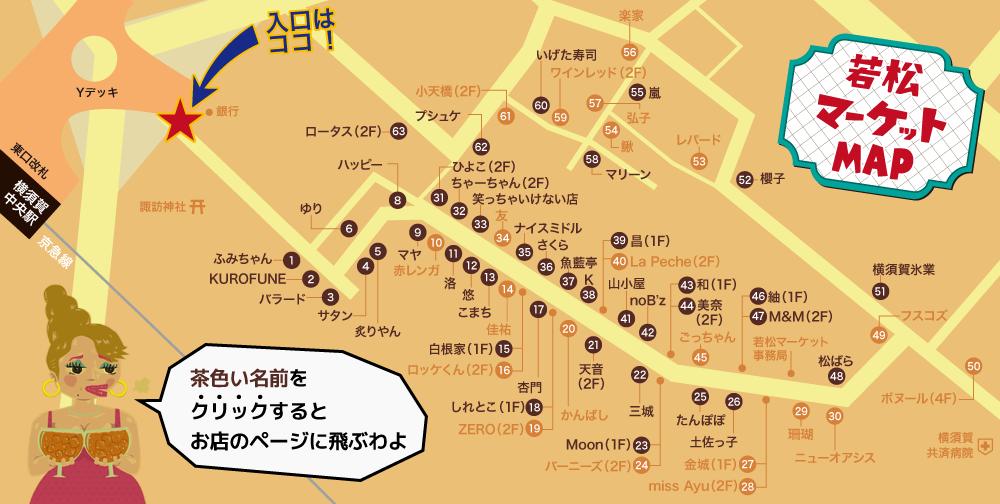 若松マーケット店舗マップ