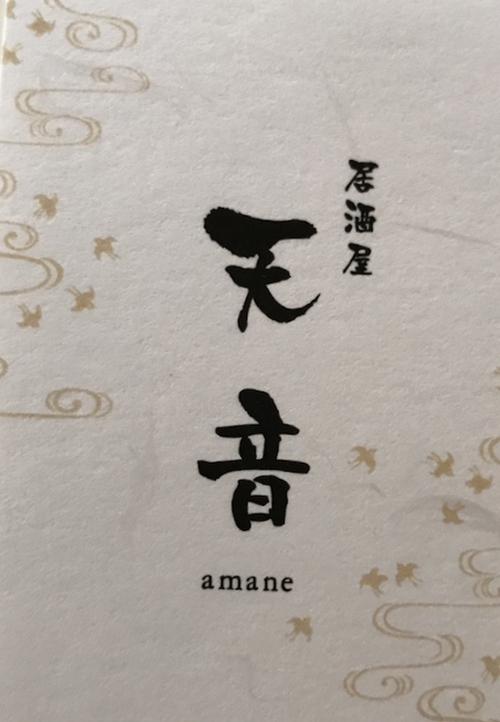 カラオケ居酒屋<br>天音 amane 主なメニュー