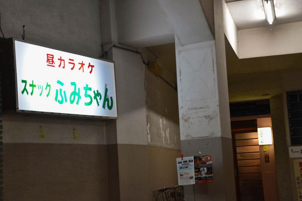 カラオケスナック<br>ふみちゃん お店の雰囲気