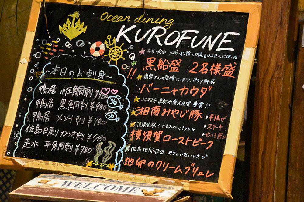 オーシャンダイニング<br>KUROFUNE 主なメニュー