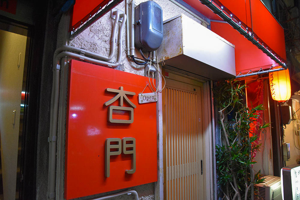 杏門 お店の雰囲気