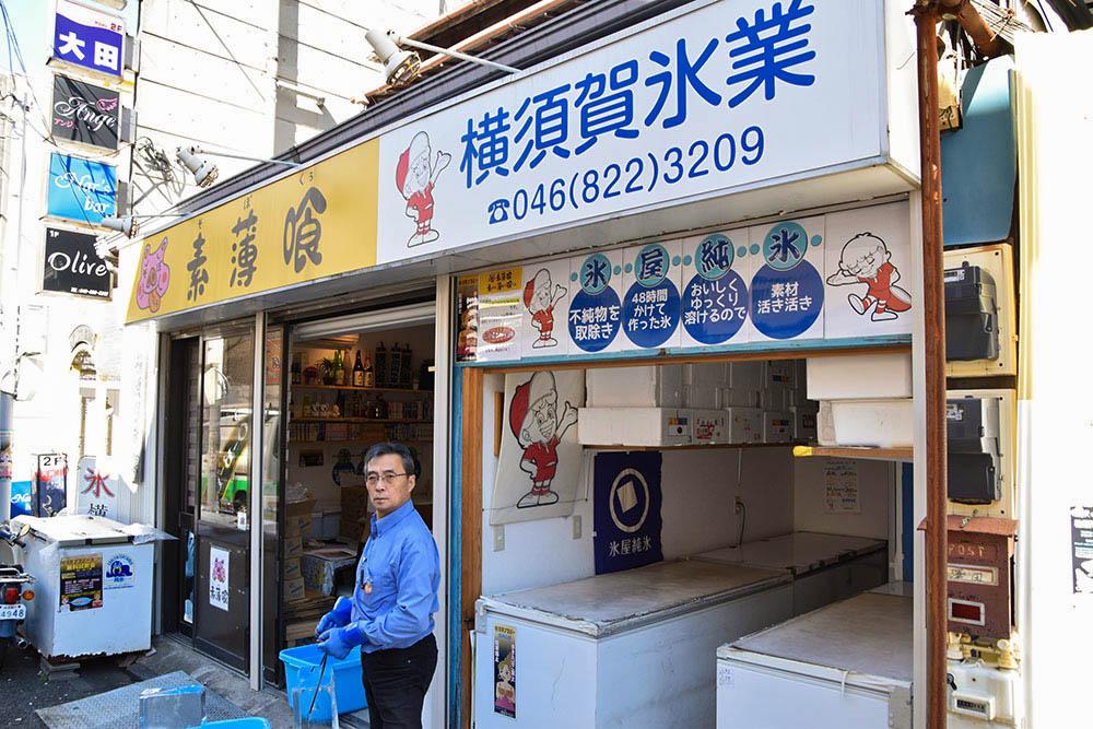 横須賀氷業 お店の紹介