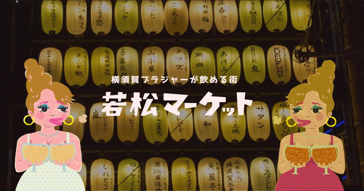 【公式】若松マーケット | 横須賀ブラジャーが飲める街