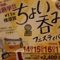 第11回『横須賀ちょい呑み』が11月14日から四日間開催 !!