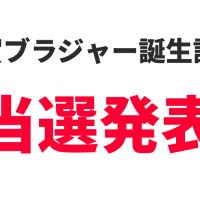 【抽選結果】横須賀ブラジャー誕生記念祭の当選者を発表します。