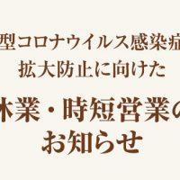 【時短営業】1月12日(火)から営業時間を20時までに短縮します。